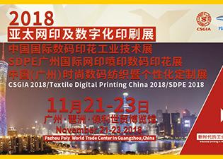 Textile Digital Printing China 2018