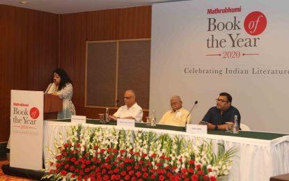 Mathrubhumi Book of the Year Award to celebrate Indian literature